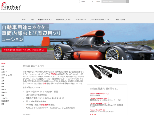 Giving our Japanese customers a competitive edge