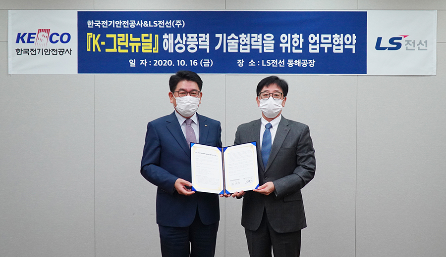 LS Cable & System cooperates with Korea Electrical Safety Corporation in wind power technology